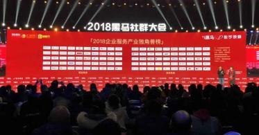 华云数据受邀参加2018黑马社群大会企业服务产业独角兽峰会