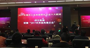 华云数据新闻获评无锡市2017工业和信息化企业十大新闻