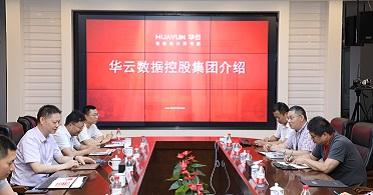 华云数据推动产学研协同创新 助力贵州实现信创产业的可持续发展
