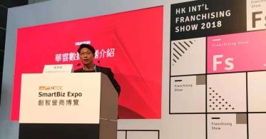 华云数据亮相香港SmartBiz Expo,分享企业数字换转型与云变革
