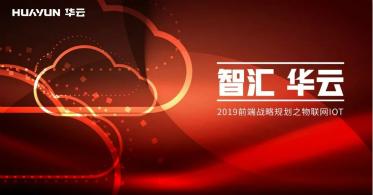 智汇华云:2019前端战略规划之物联网IOT