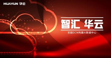 智汇华云 | 安超DCM构建AI数据中心