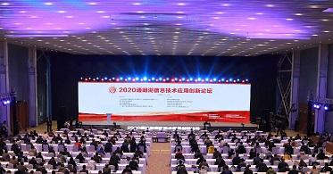 """华云数据参加""""2020通明湖信息技术应用创新论坛"""""""