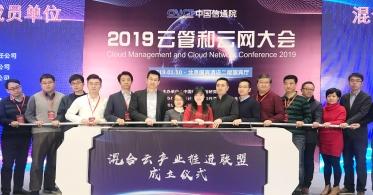 """华云数据联合中国信息通信研究院、中国电信、移动、联通、华为、VMware、腾讯、阿里等业界巨头共同发起成立""""混合云产业推进联盟"""""""