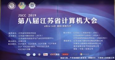 第八届江苏省计算机大会 | 华云数据展示创新科教融合解决方案