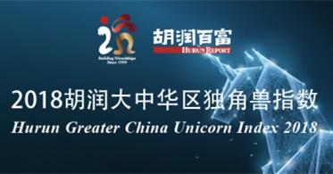 《2018胡润大中华区独角兽指数》权威发布,华云数据强势入围