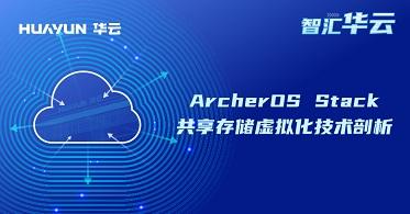 智汇华云   ArcherOS Stack共享存储虚拟化技术剖析