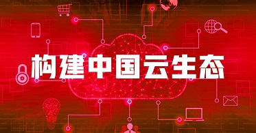 构建中国云生态 华云数据与宝德完成产品兼容互认证 推动国产化建设深度落地
