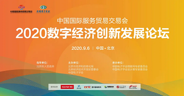 """华云数据亮相2020年中国国际服务贸易交易会 释放中国科技创新""""最强音"""""""