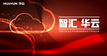 智汇华云   安超分布式文件存储在融媒体生产中的应用