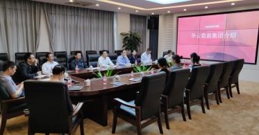 无锡市委宣传部副部长、市委网信办主任蔡文煜一行赴华云数据调研考察