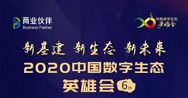 华云数据出席2020中国数字生态英雄会:以云计算促进产业转型 推动新基建加速发展