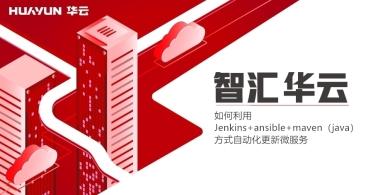 如何利用Jenkins+ansible+maven(java)方式自动化更新微服务