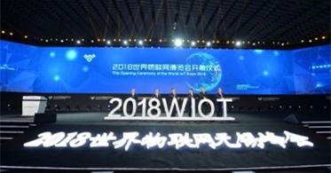 2018世界物联网博览会 | 华云数据观点分享:构建物联网安全体系,打造企业创新力量