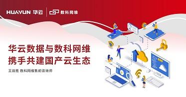 华云大咖说 | 华云数据与数科网维携手共建国产云生态