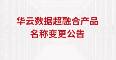 华云数据超融合产品名称变更公告