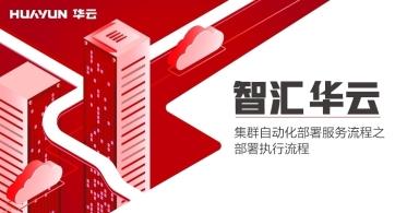 智汇华云 | 集群自动化部署服务流程之部署执行流程
