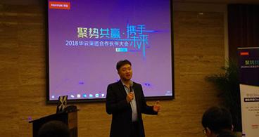 华云发布最新公有云渠道政策 与合作伙伴聚势共赢