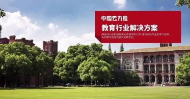 华云数据助力高校实现智慧教育