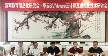 华云数据携手VMware助力智慧校园建设