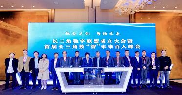 长三角数字联盟正式成立 华云数据许广彬作为副理事长发表演讲