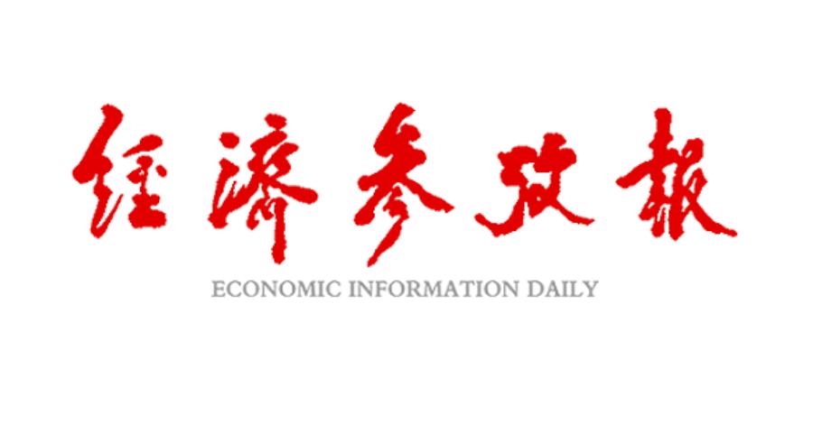 """华云数据荣登""""新华社《经济参考报》信创企业40强榜单""""!"""
