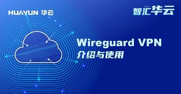 智汇华云 | Wireguard VPN 介绍与使用