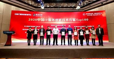 """华云数据受邀参加2020中国IT服务创新大会 安超OS荣获""""2020中国IT服务创新技术方案TOP100"""""""