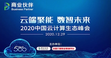 """华云数据荣登""""2020 Cloud 500""""榜单 摘得两项权威大奖"""
