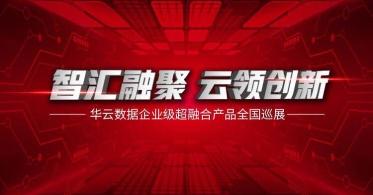 华云数据企业级超融合产品全国巡展正式开启,即刻报名参加