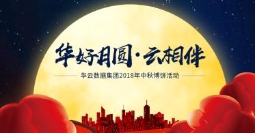 企业文化 | 华好月圆·云相伴 华云数据集团博饼迎中秋