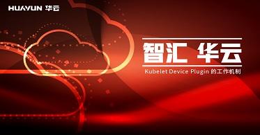 智汇华云 | Kubelet Device Plugin 的工作机制