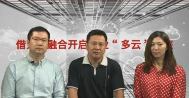 """华云数据携手VMware 借力超融合开启企业""""多云""""之旅"""