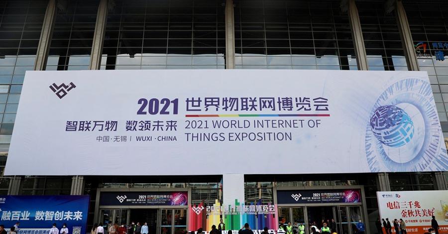2021世界物联网博览会   华云数据参与编撰的《中小企业数字化转型指南》正式发布!