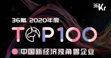 迎风而上 华云数据荣登36氪2020中国新经济独角兽Top100