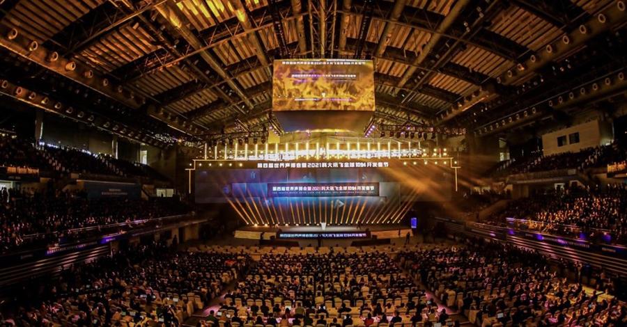 华云数据携智能办公平台亮相第四届世界声博会!