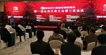 华云数据晋升青岛市大数据发展促进会常务理事单位