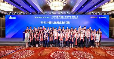 华云数据蝉联中国大数据50强 成为中国大数据产业生态联盟理事单位