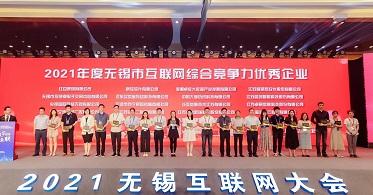 """华云数据荣获""""2021年度无锡市互联网综合竞争力优秀企业""""!"""