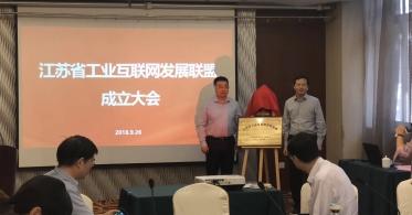 """助力企业""""智造""""升级 华云数据成为江苏省工业互联网发展联盟首批理事单位"""