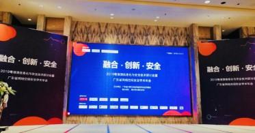 华云数据受邀出席2019粤港澳信息化与安全技术研讨会