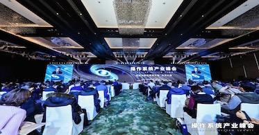 华云数据出席操作系统产业峰会:共建云生态 促进软件产业的长久健康发展