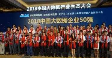 """""""中国大数据企业50强""""权威发布 华云数据强势入围"""