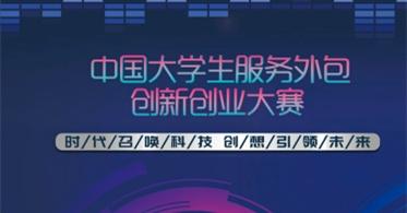 第十届中国大学生服务外包创新创业大赛正式启动,华云数据助推双创
