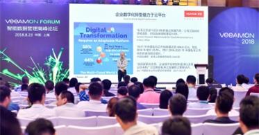VeeamON FORUM | 华云数据:云背后的力量助力企业数字化转型