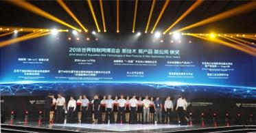 华云数据企业级超融合产品亮相2018物博会 推动物联网快速发展