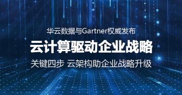 华云数据与Gartner联合发布云计算驱动企业战略白皮书