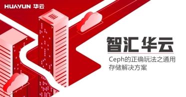 智汇华云 | Ceph的正确玩法之通用存储解决方案