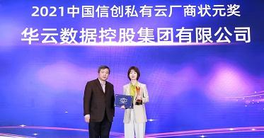 """《2021中国信创生态研究报告》发布 华云数据荣获""""2021中国信创私有云厂商状元奖"""""""