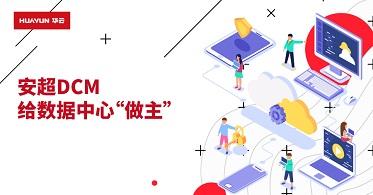 """华云·云场景应用详解 安超DCM给数据中心""""做主"""""""